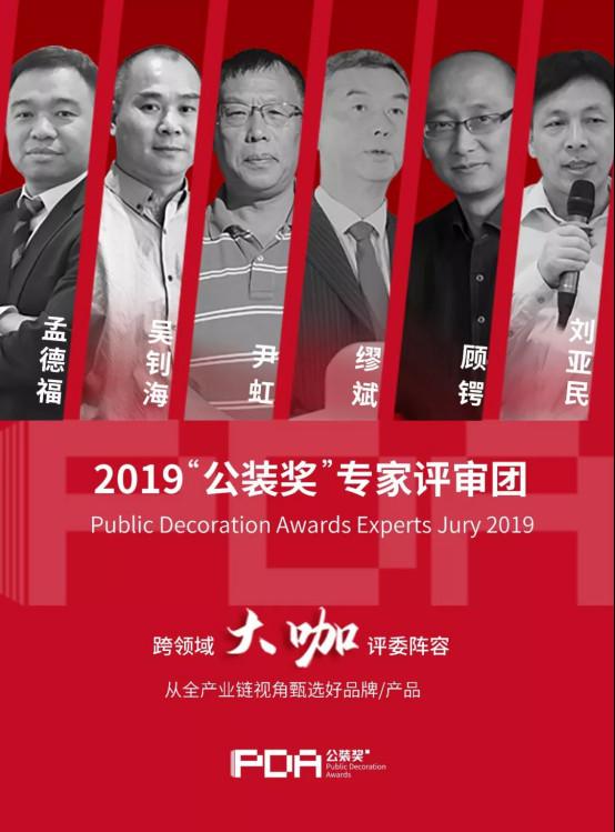 """官宣丨2019""""公装奖""""专家评审团强劲阵容揭晓!596.jpg"""
