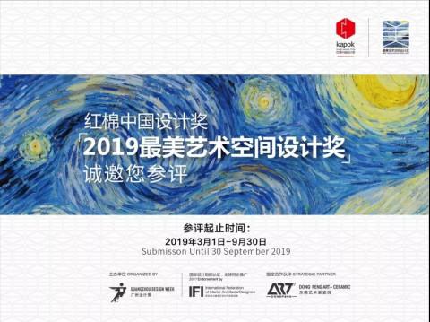2019最美艺术空间设计奖157.jpg