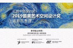 东鹏ART+携手广州设计周联合创办「红棉中国设计奖 · 2019最美艺术空间设计奖」