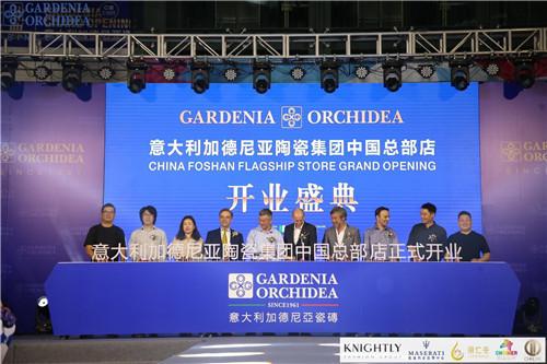 Gardenia意大利加德尼亚陶瓷集团中国总部旗舰店震撼首秀
