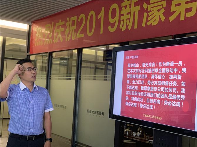 图八:新濠大理石瓷砖品牌营销副总经理 谢卓彦.JPG