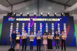 """金亿陶瓷荣获""""瓷砖制造竞争力10强企业"""""""