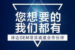 佛山祥达企业OEM项目诚挚寻找合作伙伴!