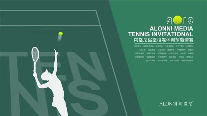 2019阿洛尼浴室柜媒体网球邀请赛顺利举办