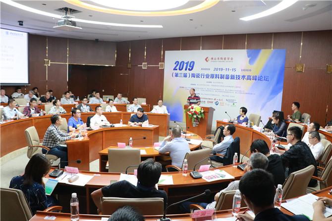 第三届原料制备新技术高峰论坛举行!共讨原料车间智能化……
