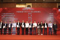 恒洁荣获央广「中国家居70年70人巡礼荣誉单位」