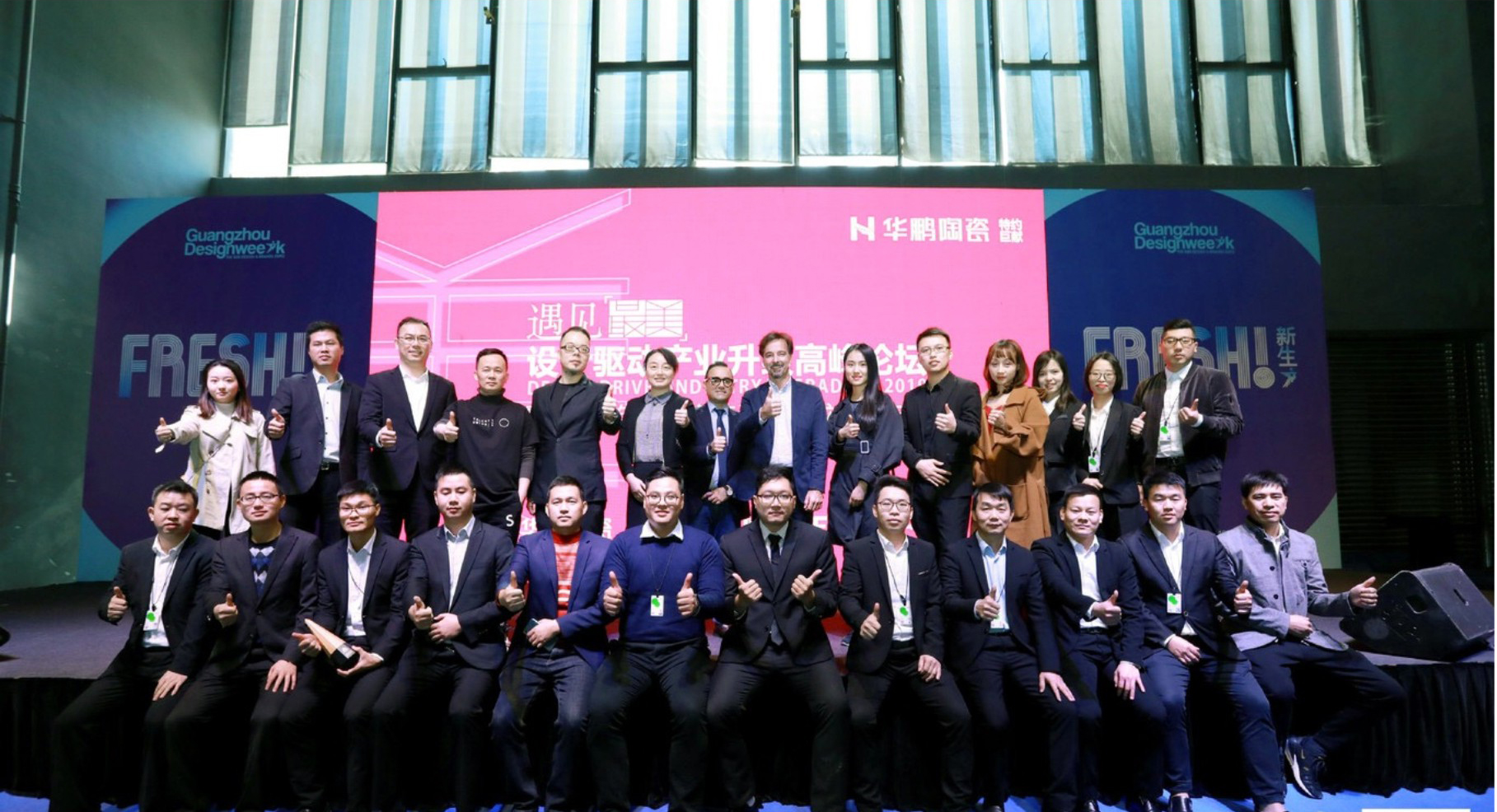 『遇见』最美-设计驱动产业升级高峰论坛暨2019最美瓷砖设计奖成果发布礼