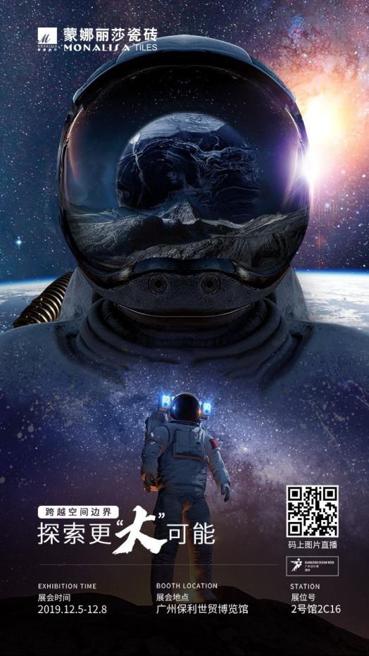 """2019广州设计周,蒙娜丽莎瓷砖邀请万人参与""""星际探索"""" - 副本1262.jpg"""
