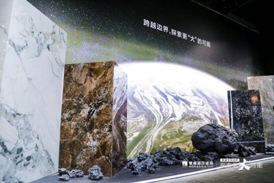 """2019广州设计周,蒙娜丽莎瓷砖邀请万人参与""""星际探索"""" - 副本450.jpg"""