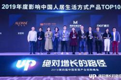 """阿洛尼浴室柜荣膺""""2019中国家居产业品牌奖设计创新品牌""""大奖"""