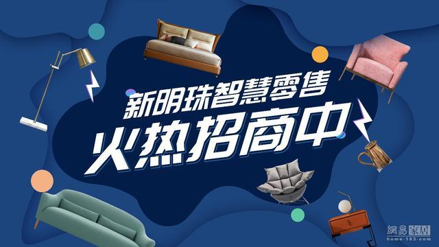 新明珠陶瓷集团家居新零售平台出炉!
