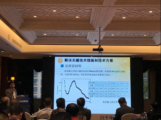 NEWS |欧神诺受邀出席亚洲陶瓷材料研讨会作专题报告290.jpg