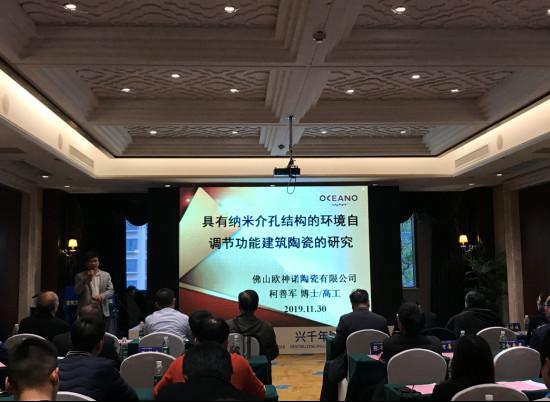 NEWS |欧神诺受邀出席亚洲陶瓷材料研讨会作专题报告288.jpg