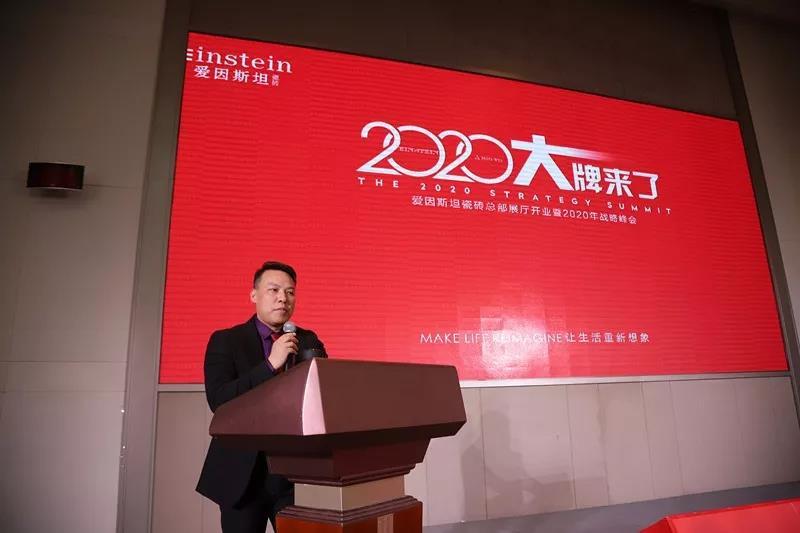 大牌来了!爱因斯坦瓷砖营销总部展厅启航暨2020品牌战略峰会圆满举行