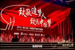群英逐鹿中国地产新时代盛典,蒙娜丽莎集团实力揽三奖!