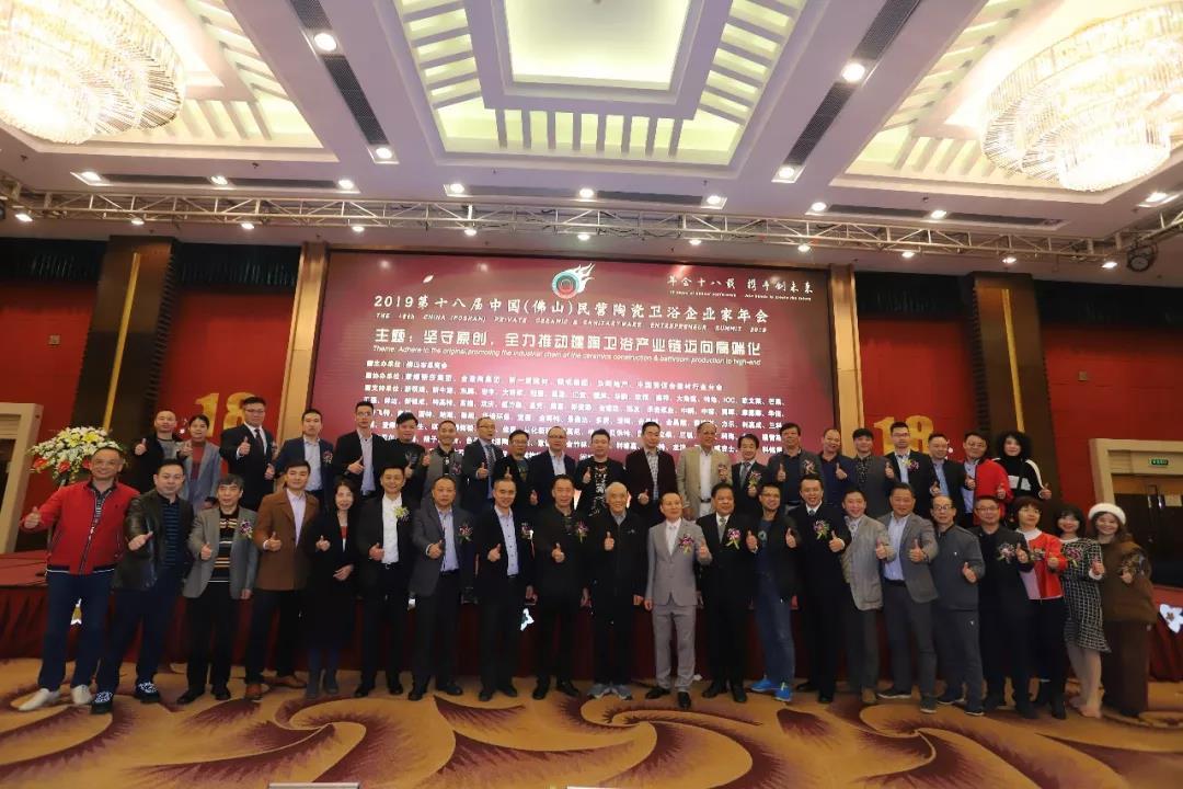 年会十八载 携手创未来 | 2019第十八届中国(佛山)民营陶瓷卫浴企业家年会成功举办