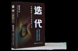 鲍杰军新书《迭代》12月26日首发