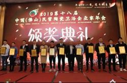 喜讯丨双庆瓷砖:荣获2019年度优秀建陶产品设计品牌企业