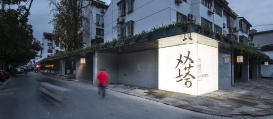 《梦想改造家6》 老菜场变身网红市集,恒洁让传统重焕生机566.jpg