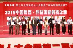 """恒力泰和德力泰获""""2019中国陶瓷科技创新优秀企业""""殊荣"""