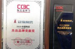 冠珠陶瓷喜获2019中国陶瓷杰出品牌贡献奖