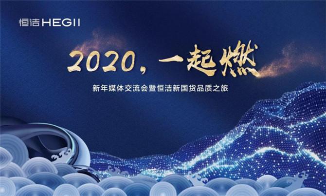 """化身品质体验官 2020与恒洁""""一起燃"""""""