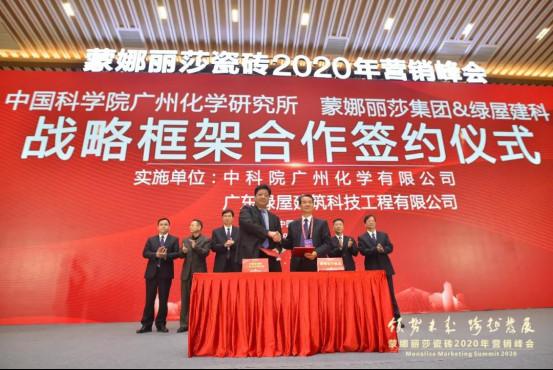 领势·跨越:聚焦蒙娜丽莎瓷砖2020营销峰会954.jpg