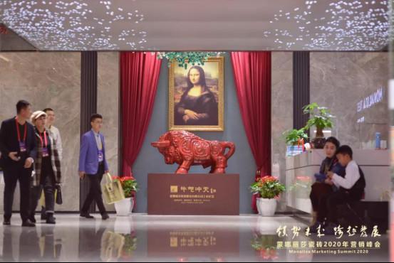 领势·跨越:聚焦蒙娜丽莎瓷砖2020营销峰会1324.jpg