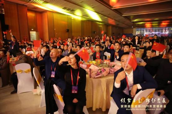 领势·跨越:聚焦蒙娜丽莎瓷砖2020营销峰会2502.jpg