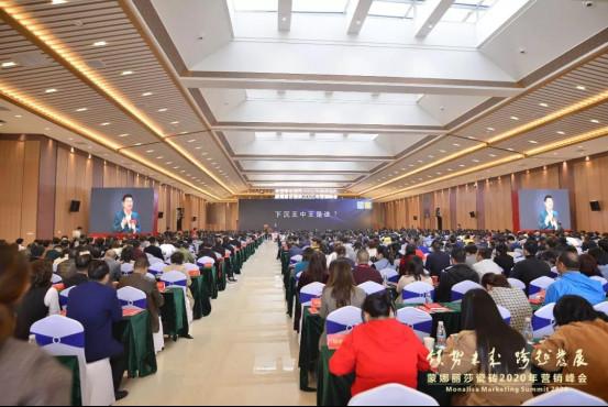 领势·跨越:聚焦蒙娜丽莎瓷砖2020营销峰会1761.jpg