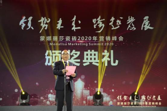 领势·跨越:聚焦蒙娜丽莎瓷砖2020营销峰会2152.jpg