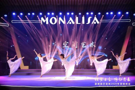领势·跨越:聚焦蒙娜丽莎瓷砖2020营销峰会2267.jpg