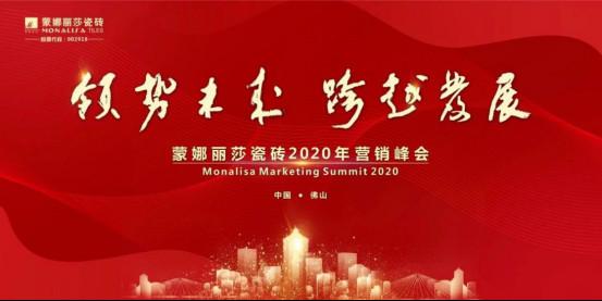 领势·跨越:聚焦蒙娜丽莎瓷砖2020营销峰会24.jpg