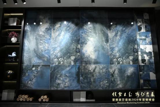 领势·跨越:聚焦蒙娜丽莎瓷砖2020营销峰会1363.jpg