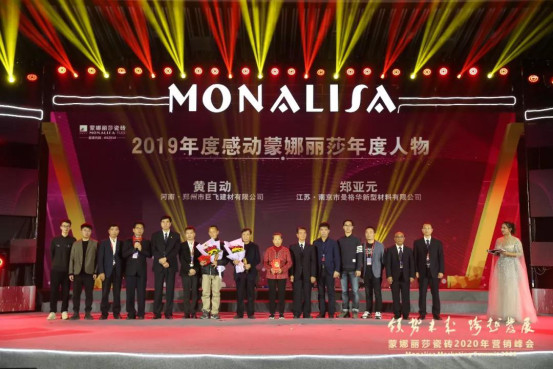 领势·跨越:聚焦蒙娜丽莎瓷砖2020营销峰会2196.jpg