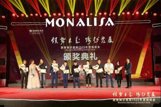 领势·跨越:聚焦蒙娜丽莎瓷砖2020营销峰会2177.jpg