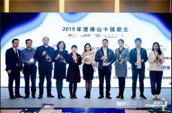 欧神诺陶瓷荣获2019中国年度最佳雇主奖项