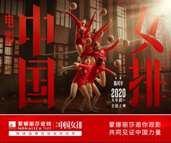 携手电影《中国女排》,蒙娜丽莎瓷砖邀您一起见证中国力量(1)281.jpg
