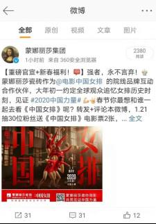 携手电影《中国女排》,蒙娜丽莎瓷砖邀您一起见证中国力量(1)1025.jpg