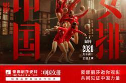 官宣!蒙娜丽莎瓷砖成电影《中国女排》院线品牌互动合作伙伴