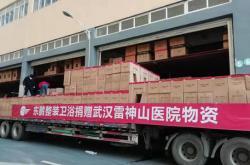 东鹏控股捐赠价值300余万卫浴产品紧急配送武汉雷神山医院