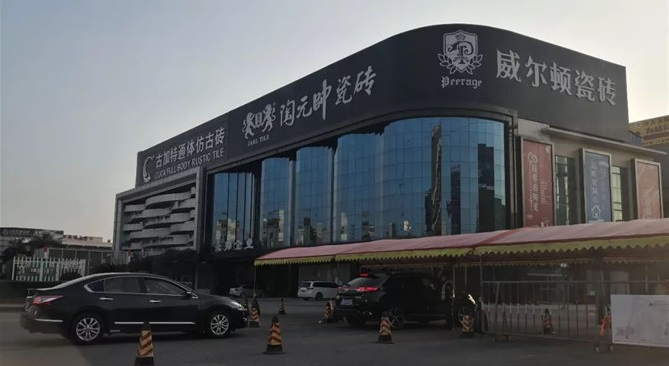 陶企复工调查③丨2月17日,总部基地+华夏陶瓷城+绿岛广场...