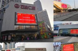 爱心企业在行动 | 欧神诺陶瓷抗疫公益消息登陆万达广场大屏