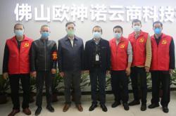 同心抗疫,禅城区宣传文化战线党员为欧神诺带去抗疫物资和扶持政策