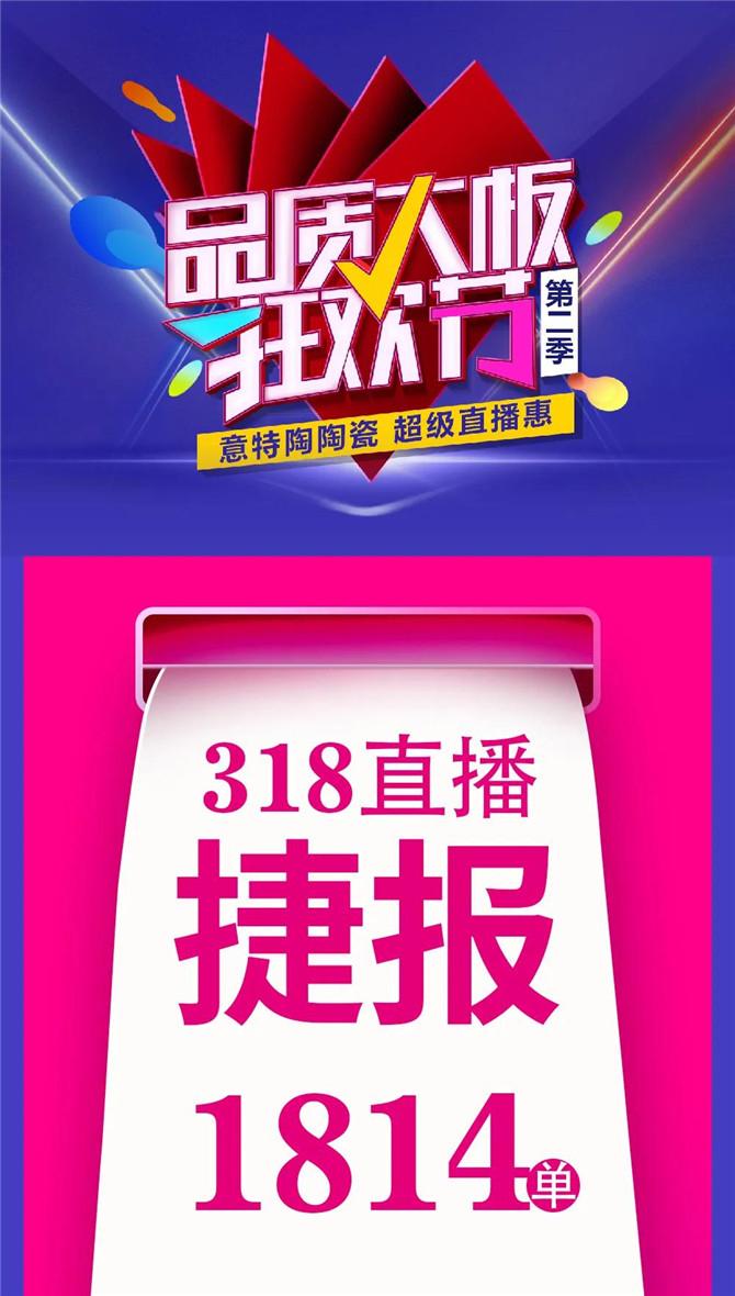 捷报 | 意特陶3.18超级直播惠,火爆全国!
