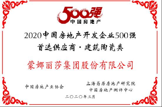 荣耀蝉联!蒙娜丽莎连续11年荣获房地产500强首选供应商242.jpg