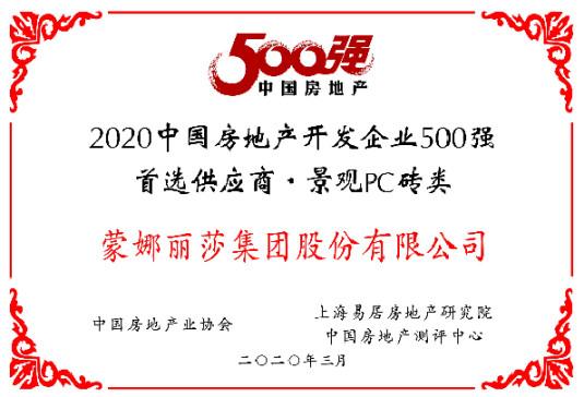 荣耀蝉联!蒙娜丽莎连续11年荣获房地产500强首选供应商243.jpg