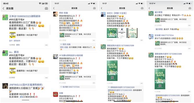 活动期间微信朋友圈宣传.jpg