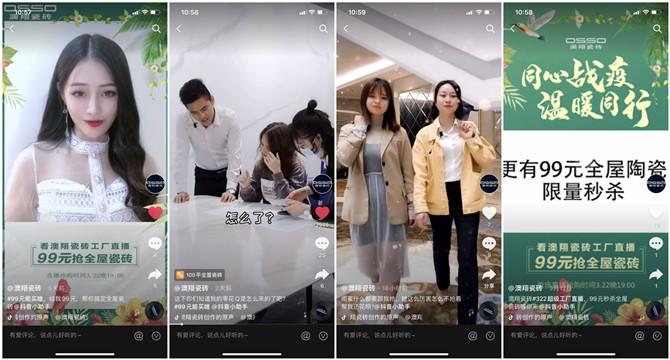 澳翔瓷砖官网抖音互动宣传.jpg