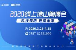 2020线上佛山陶博会精彩抢先看!